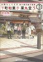 お待ちしてます 下町和菓子栗丸堂5