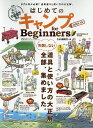 はじめてのキャンプfor Beginners(2018〜19...