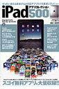 【送料無料】iPadアプリコレクション500