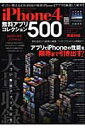 【送料無料】iPhone4無料アプリコレクション500