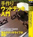 手作りウッドデッキ入門 決定版 (暮らしの実用シリーズ)