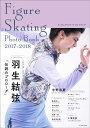 Figure Skating Photo Book 2017-2018
