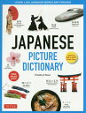 Japanese Picture Dictionary FREE ONLINE AUDIO! [ ティモシー・G.スタウト ]