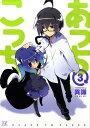 あっちこっち(3) (Manga time KR comics Kirara me) [ 異識 ]
