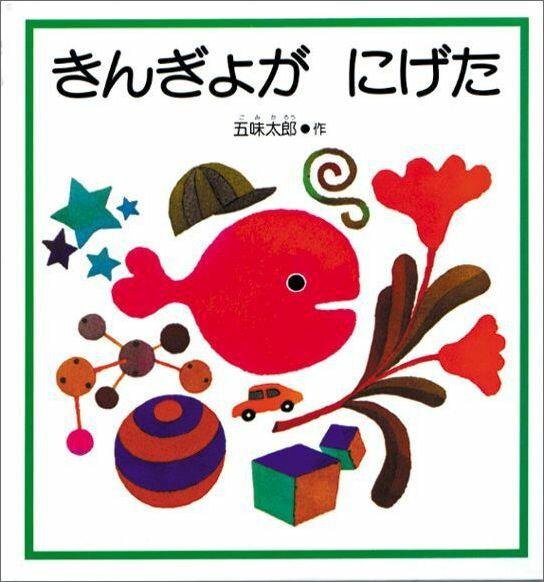 きんぎょがにげた [ 五味太郎 ]...:book:10015186