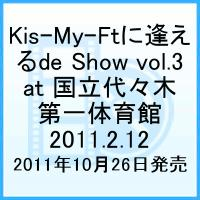 Kis-My-Ft�� ������de Show vol.3 at ��Ω�塹�ڶ���������ΰ�� 2011.2.12