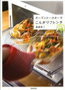 オーブン トースター フレンチ