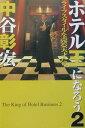 ホテル王になろう(2)