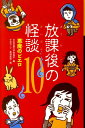 放課後の怪談(10) 悪魔のピエロ [ 日本児童文学者協会 ]