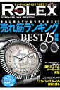 リアルロレックス(vol.8) 本当に売れているモデルはコレ!売れ筋ランキングベスト15機種 (Ca...