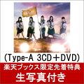 【楽天ブックス限定先着特典】革命の丘 (Type-A 3CD+DVD) (生写真付き)