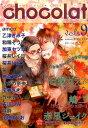 comic chocolat(9) BOYS BE IN LOVE [ アンソロジー ]