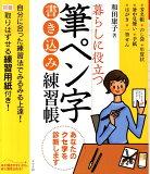 暮らしに役立つ筆ペン字書き込み練習帳 [ 和田康子 ]