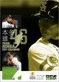 【入荷予約】 本多雄一 カレンダー 2011
