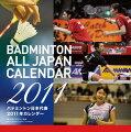 【入荷予約】 バドミントン日本代表 カレンダー 2011