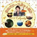 【50%OFF】島田秀平・日本パワースポット巡り カレンダー 2011