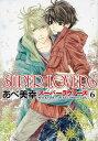 SUPER LOVERS 第6巻 (あすかコミックスCL-DX) あべ 美幸