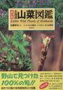 【送料無料】北海道山菜図鑑新版