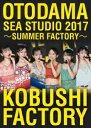 OTODAMA SEA STUDIO 2017 〜SUMMER FACTORY〜 [ こぶしファクトリー ]