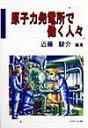 【送料無料】原子力発電所で働く人々
