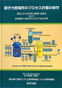 原子力発電所のプロセス計装の保守