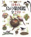 日本の鳥の巣図鑑全259 [ 鈴木まもる ]