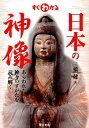 すぐわかる日本の神像 あらわれた神々のすがたを読み解く [ 三橋健 ]