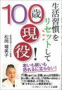 生活習慣をリセットして100歳現役! (いきいき健康シリーズ) [ 松岡瑠美子 ]
