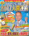 Dr.コパのまるごと風水2017大開運術 [ 小林 祥晃 ]