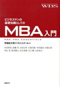 ビジネスマン 早稲田大学
