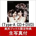 【楽天ブックス限定 生写真付】 甘噛み姫 (Type-A CD+DVD)