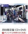 【楽天ブックス限定先着特典】生まれてから初めて見た夢 (初回限定盤 CD+DVD) (クリアファイル付き)