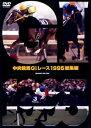中央競馬G1レース1995総集編 (競馬)