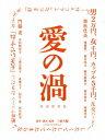 愛の渦 特別限界版【Blu-ray】 [ 池松壮亮 ]