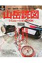 山岳読図シミュレーションBOOK改訂版