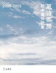 風待茶房(2005-2015) <strong>松本隆</strong>対談集 [ <strong>松本隆</strong>(作詞家) ]