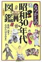 なつかしの昭和30年代図鑑