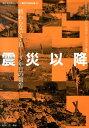震災以降 終わらない3.11-3年目の報告 東日本大震災レポ [ 渋井哲也 ]