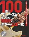 100個のフレーズを弾くだけで飛躍的にギターが上達する本 [ いちむらまさき ]