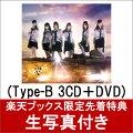 【楽天ブックス限定先着特典】革命の丘 (Type-B 3CD+DVD) (生写真付き)