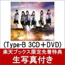 【楽天ブックス限定先着特典】革命の丘 (Type-B 3CD+DVD) (生写真付き) [ SKE48 ]