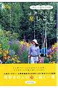 上野さんの庭しごと 上野ファームに訪れるシアワセ時間 (Musashi mook) [ 上野砂由紀 ]