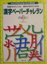 漢字ペーパーチャレラン 右脳をきたえる・漢字が好きになる (大人と子どものあそびの教科書) [ こどもくらぶ編集部 ]
