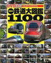 日本の鉄道大図鑑1100 JR・私鉄・貨物列車・第三セクター鉄道ほか全国の鉄