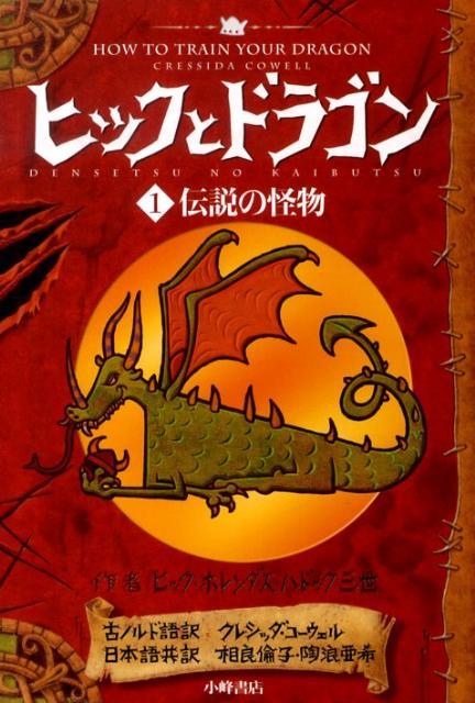 ヒックとドラゴン(1) 伝説の怪物 [ クレシッダ・コーウェル ]...:book:13410853
