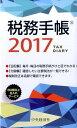 税務手帳〈2017年版〉 [ 日本税理士会連合会 ]
