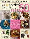 【バーゲン本】スーパーフード事典BEST50 (実用No.1シリーズ) [ 斎藤 糧三 ]...