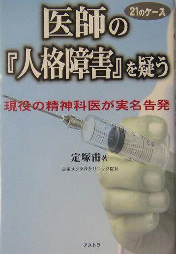 医師の『人格障害』を疑う 21のケ-ス [ 定塚甫 ]の商品画像