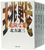 北方謙三 挑戦シリーズ全5巻セット