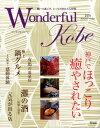 Wonderful Kobe(2016秋冬号) [ ワンダフルコウベ編集室 ]
